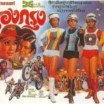 Vintage Film Posters from Thailand