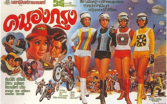 Vintage Thailand Film Posters