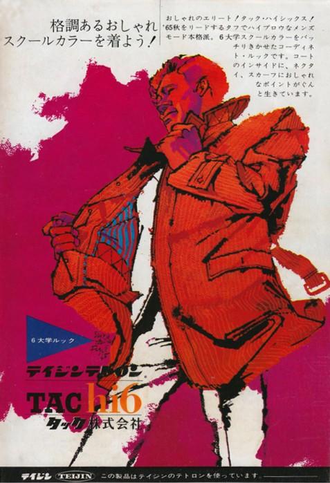 1965 advert