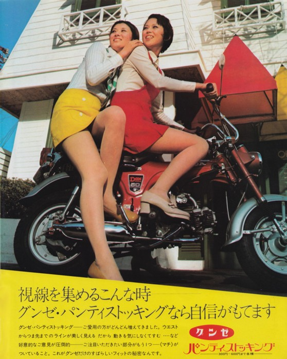1970 advert from Japan