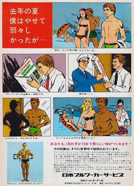 1970s Japanese advert