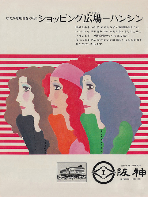 Illustrated Japenese Advert