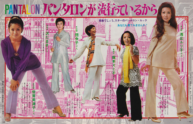 Japanes FAshion Adverts