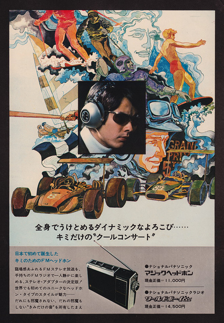 Japanese Headphone Advert