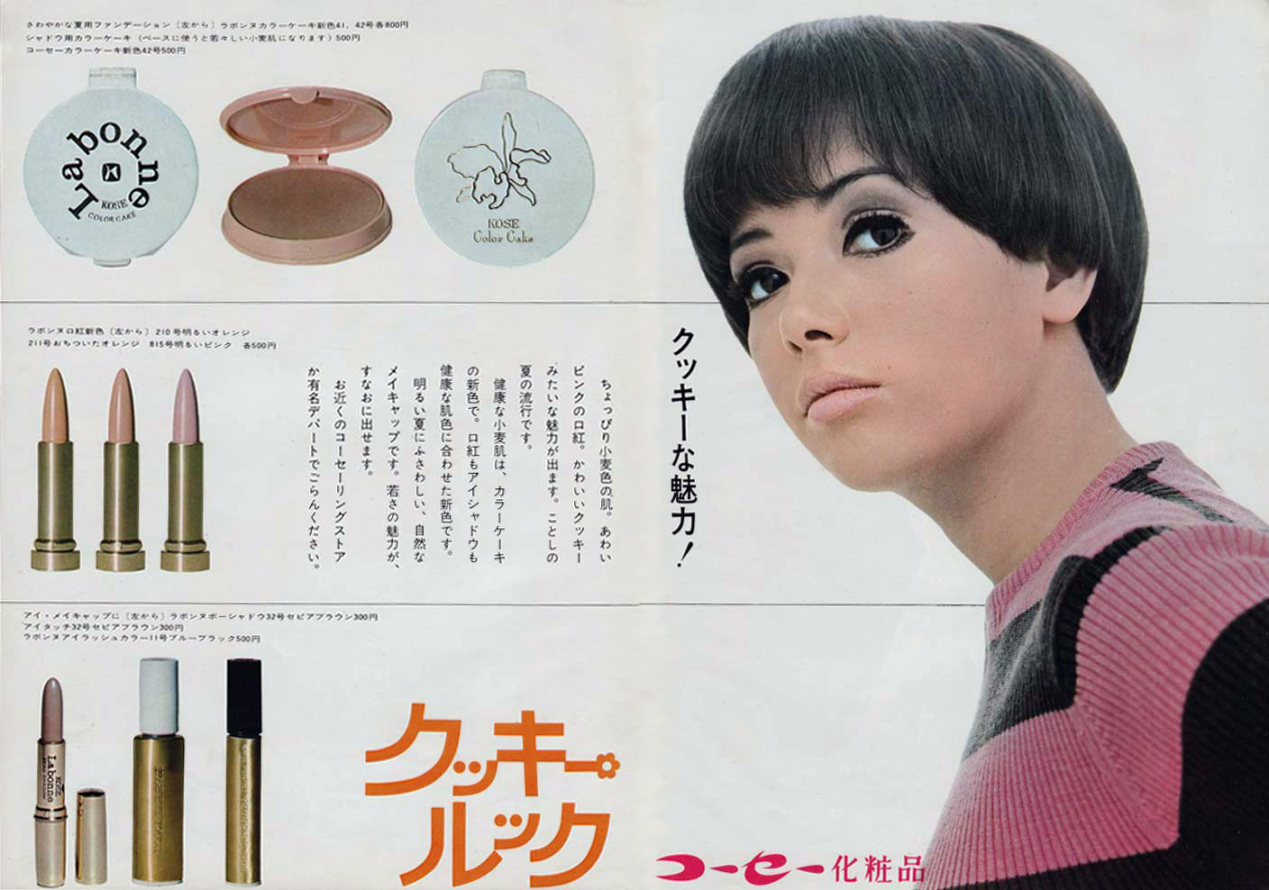 Japanese Make-up Advert