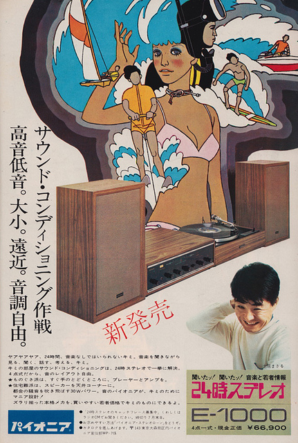 Japanese record player ad