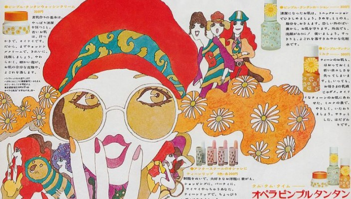 Japanese retro adverts