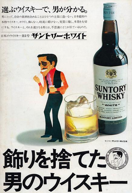 Sammy Davis Whisky Ad