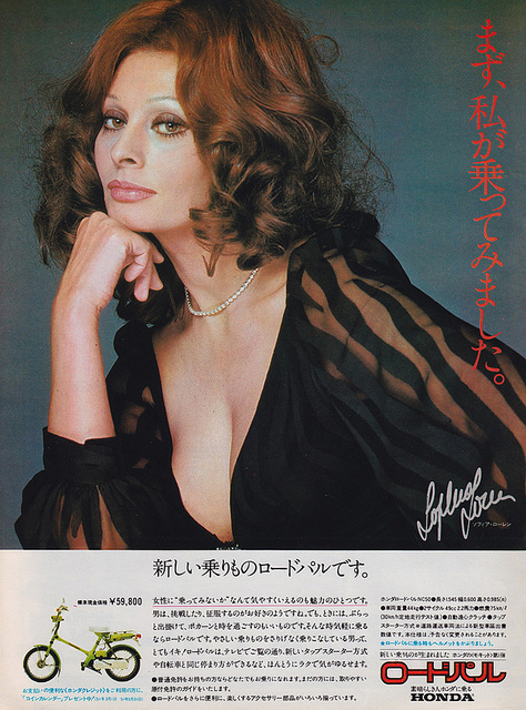 Sophia Loren Honda Advert