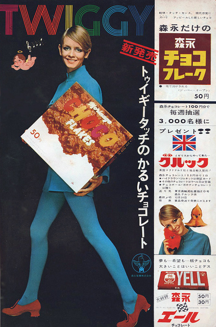 Twiggy Japan Advert