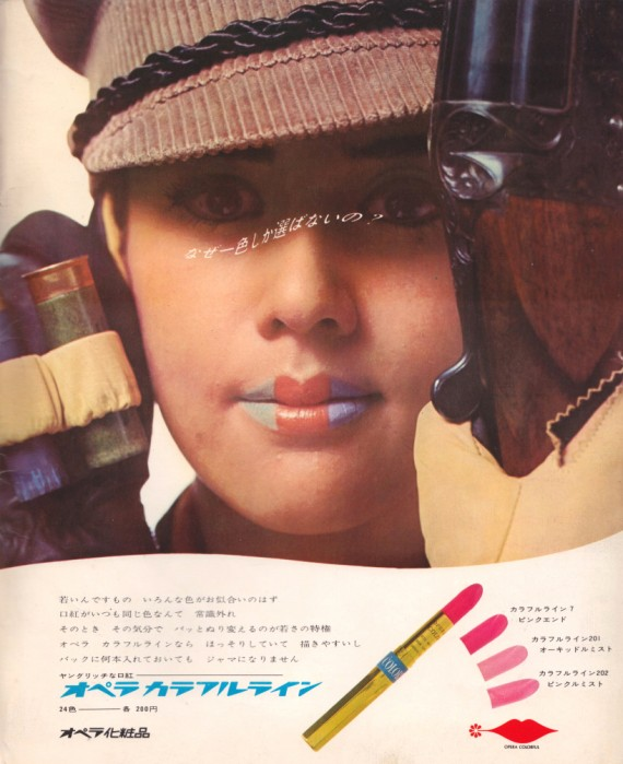 lipstick advert