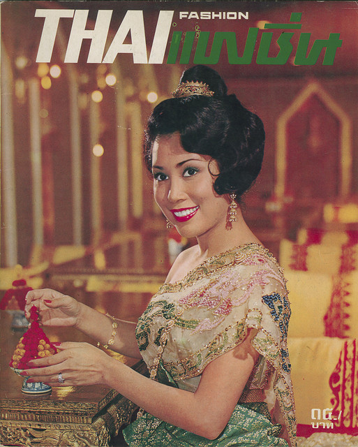 Thai Fashion Cover 1968