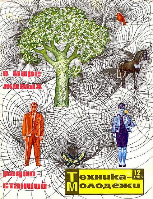 1960s Russian Magazine