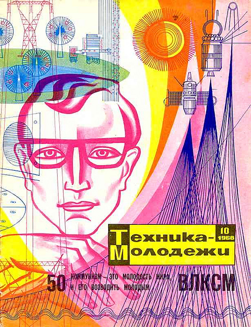 1968 Russian Magazine