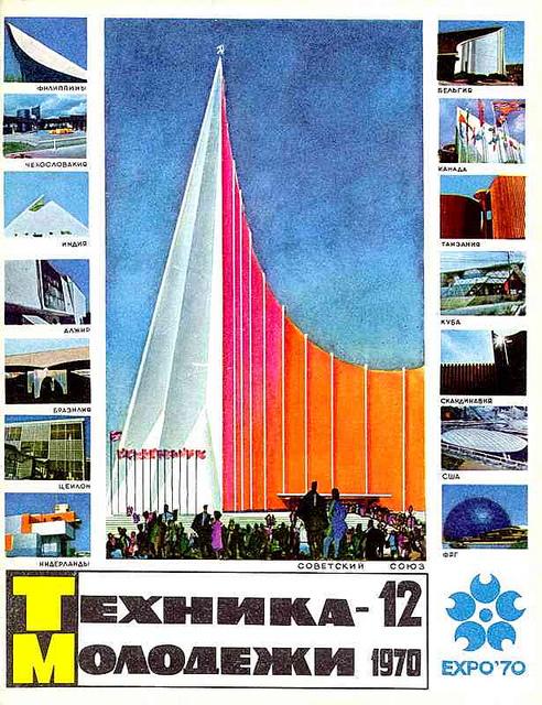 1970s Russian Magazine