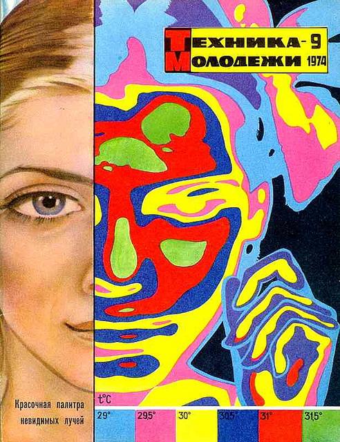 1974 Magazine Russia