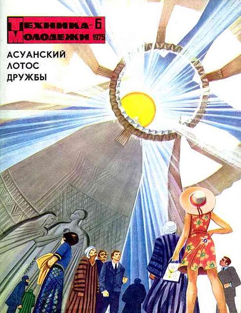 Magazine 1975 Russia