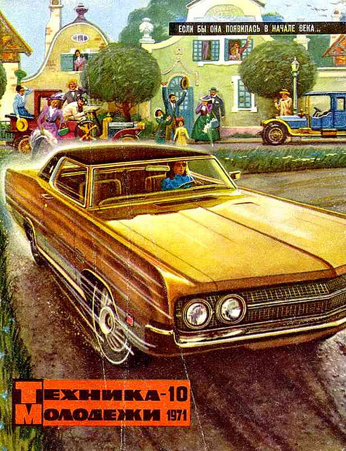 Russian 1971 Magazine