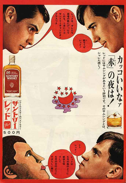 Suntory Whisky Advert