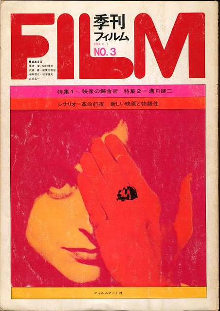 Japanese film magazine