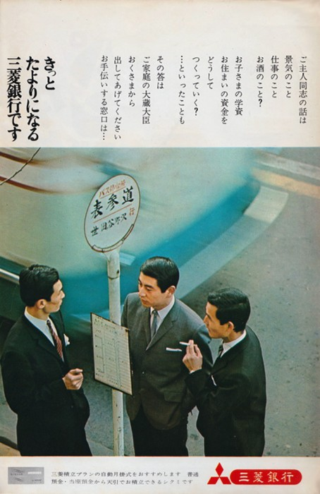 1960s Japanese Advert