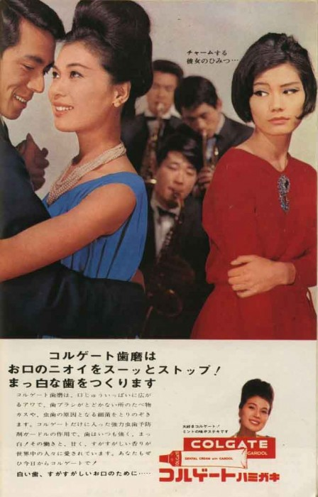 Colgate Japanese Advert 1960s