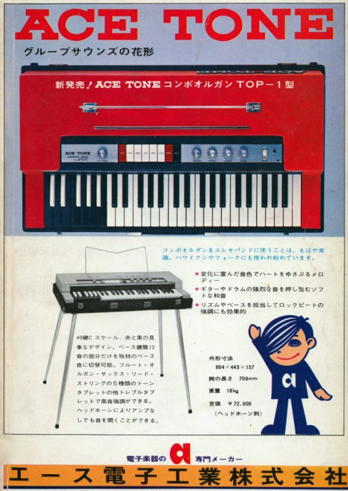 Japanese 1960s Ace Tone Advert