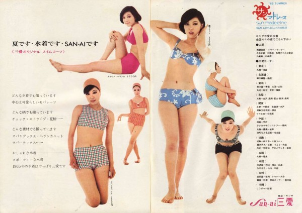 Japanese Bikini Advert 1960s
