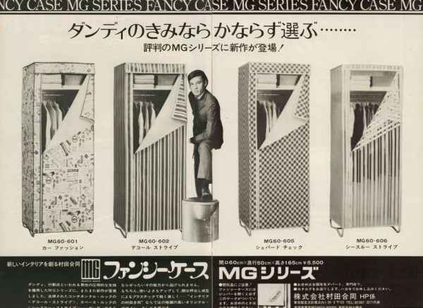 Japanese Case Advert 1960s