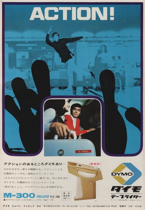 Japanese Dynmo Advert 1960s