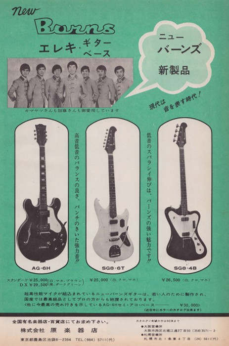Japanese Guitar Advert