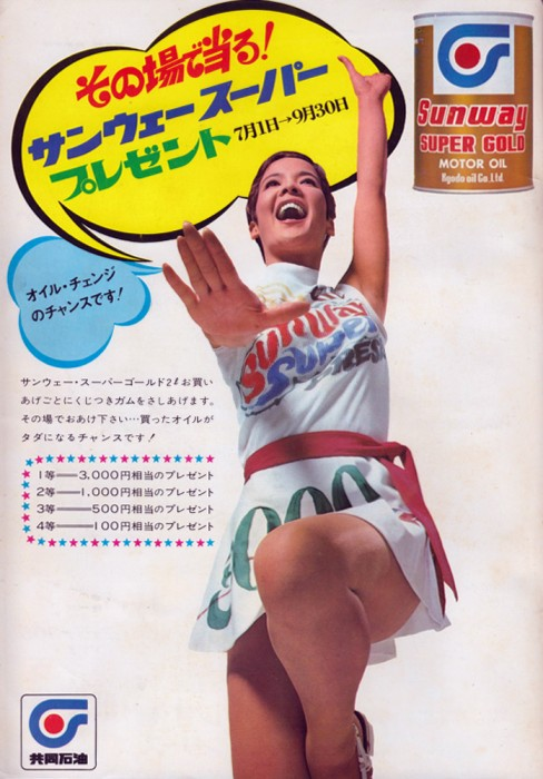 Japanese Oil Advert 1960s