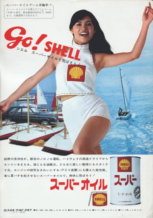 Japanese Shell Advert 1960s