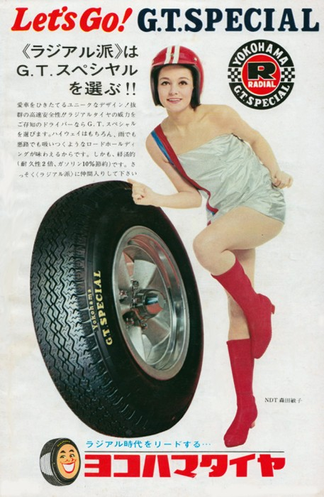 Japanese Tyre Advert 1960s