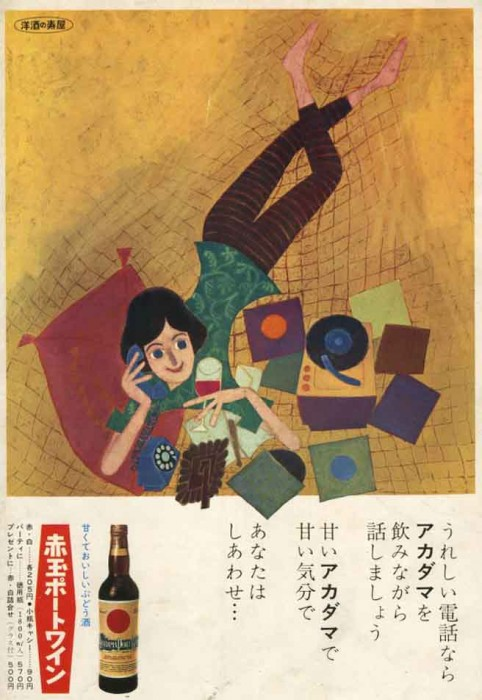 Japanese Wine Advert 1960s