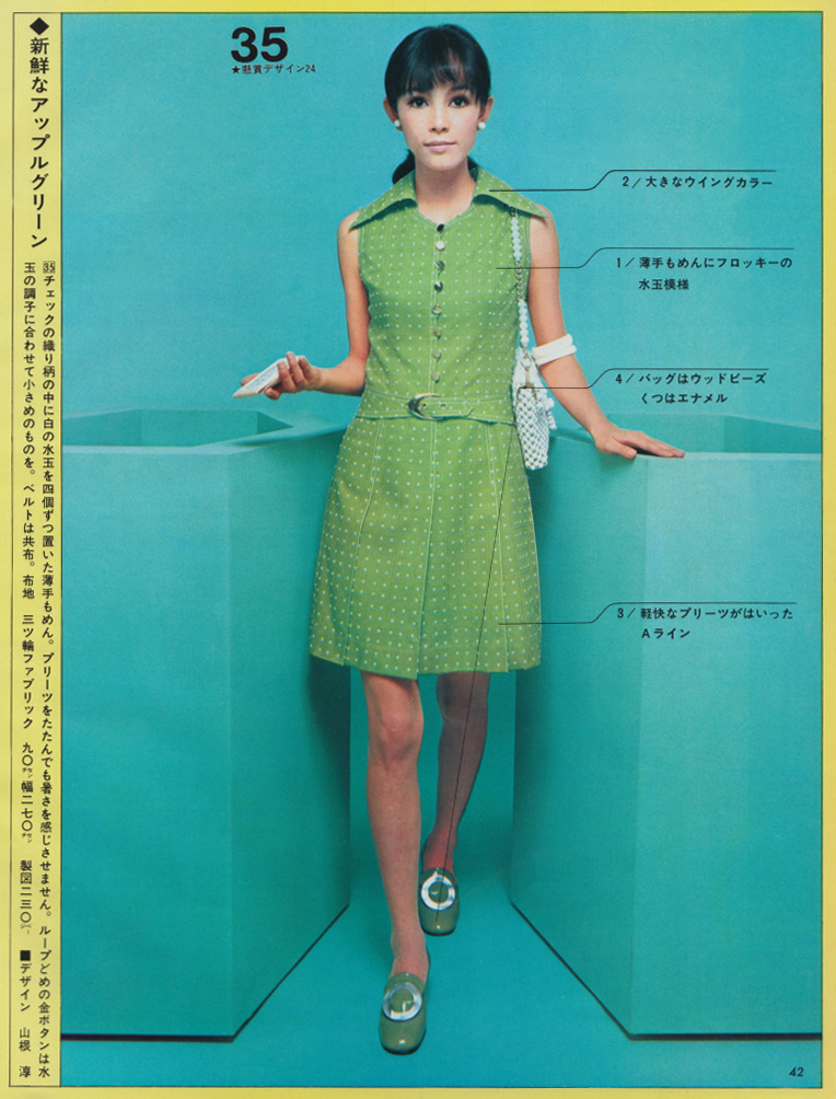 Japan Magazine 60s