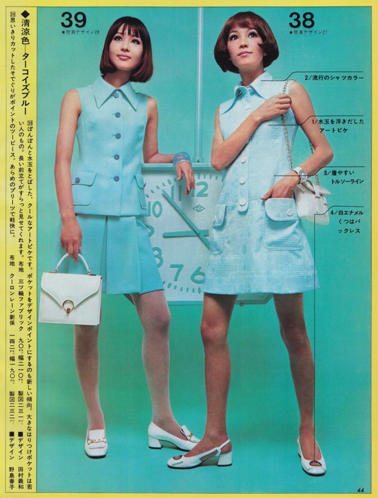 Japan sixties Mag