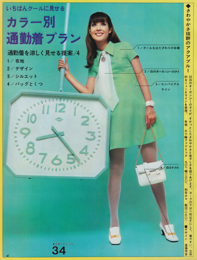 Japanes Mag 60s