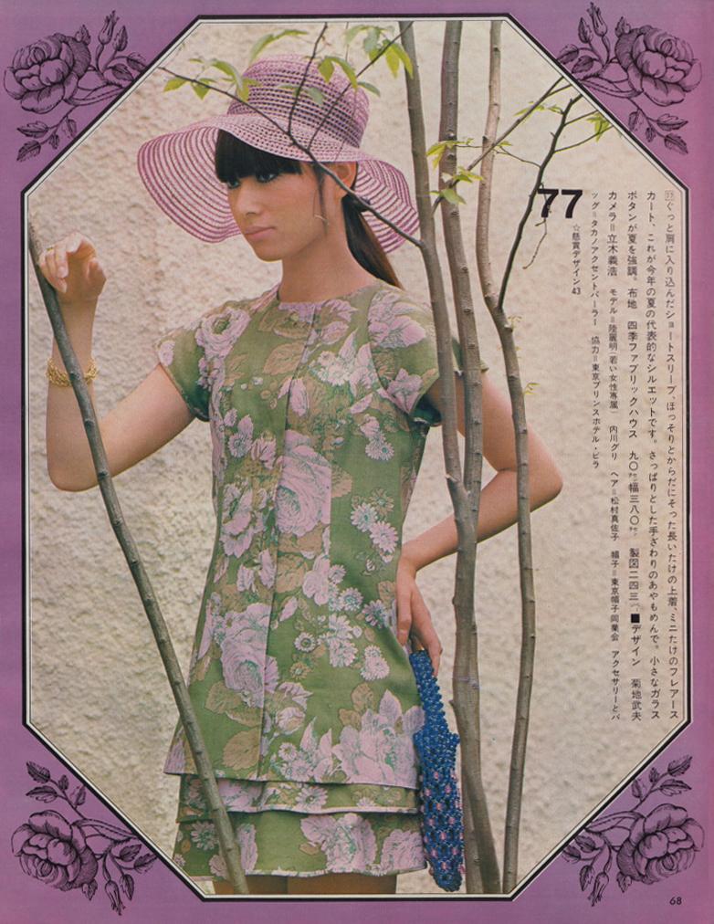 Swinging 1960s Japan