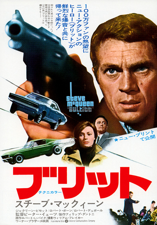 Movie Poster vintage japanese movie posters : Swinging Sixties Japanese Film Posters u2013 Voices of East Anglia