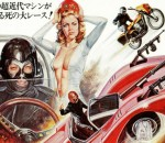 Japanese 1970s film posters