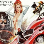 Super Seventies Japanese Film Posters